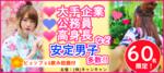 【兵庫県三宮・元町の恋活パーティー】キャンキャン主催 2018年7月21日