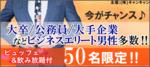 【京都府烏丸の恋活パーティー】キャンキャン主催 2018年7月21日