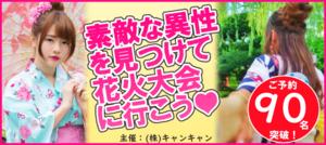 【愛知県名駅の恋活パーティー】キャンキャン主催 2018年7月21日