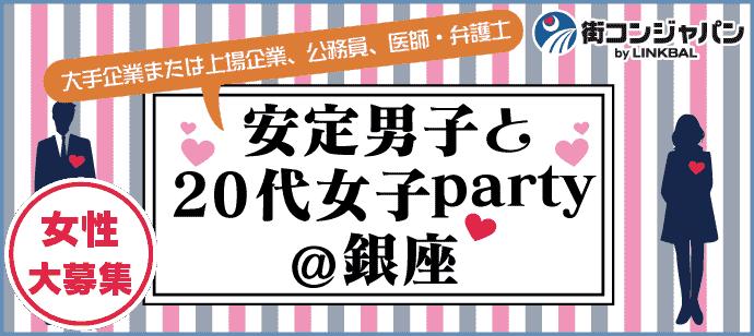 安定男子(大手or上場企業&公務員)×20代の恋活パーティー☆