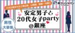 【東京都銀座の恋活パーティー】街コンジャパン主催 2018年7月17日