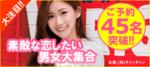 【東京都恵比寿の恋活パーティー】キャンキャン主催 2018年7月22日