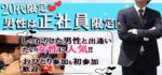 【福井県福井の恋活パーティー】イベントシェア株式会社主催 2018年8月11日