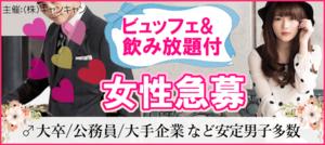 【群馬県高崎の恋活パーティー】キャンキャン主催 2018年7月22日