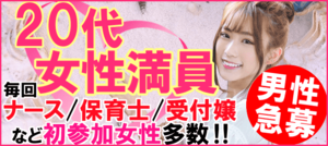 【愛知県名駅の恋活パーティー】キャンキャン主催 2018年7月22日