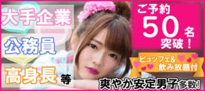 【新潟県新潟の恋活パーティー】キャンキャン主催 2018年7月22日