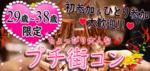 【福井県福井の恋活パーティー】イベントシェア株式会社主催 2018年8月26日