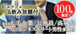 【東京都恵比寿の恋活パーティー】キャンキャン主催 2018年7月24日