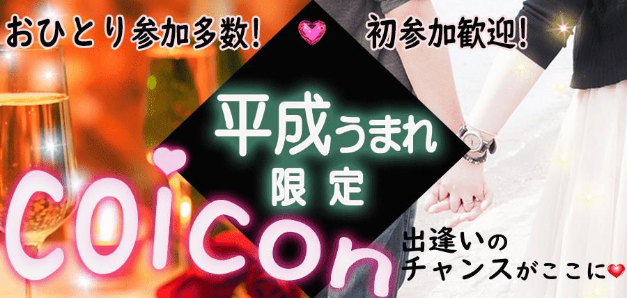 【夏といえば恋の季節★同年代と出逢える!平成うまれ限定】 こいコンin 福井