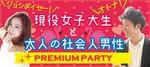【東京都表参道の恋活パーティー】株式会社Rooters主催 2018年6月23日