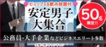 【大阪府梅田の恋活パーティー】キャンキャン主催 2018年7月27日