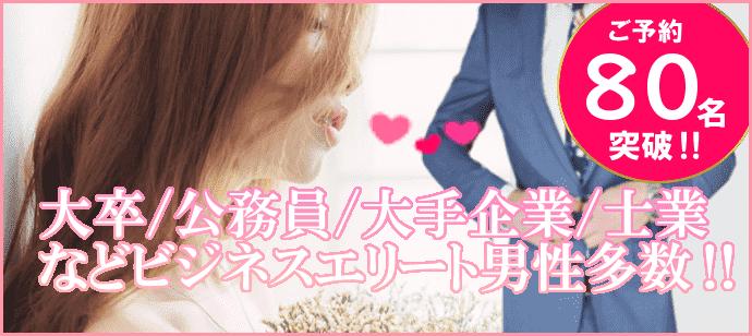 【東京都銀座の恋活パーティー】キャンキャン主催 2018年7月27日