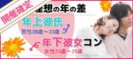 【埼玉県大宮の恋活パーティー】街コンALICE主催 2018年7月29日