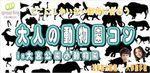 【埼玉県大宮の体験コン・アクティビティー】エグジット株式会社主催 2018年7月1日