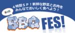 【佐賀県佐賀の恋活パーティー】ハッピーパーティー主催 2018年7月16日