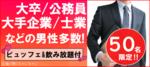 【福岡県天神の恋活パーティー】キャンキャン主催 2018年7月28日