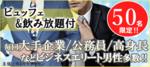 【茨城県水戸の恋活パーティー】キャンキャン主催 2018年7月28日