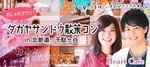 【東京都渋谷の体験コン・アクティビティー】株式会社ハートカフェ主催 2018年6月20日