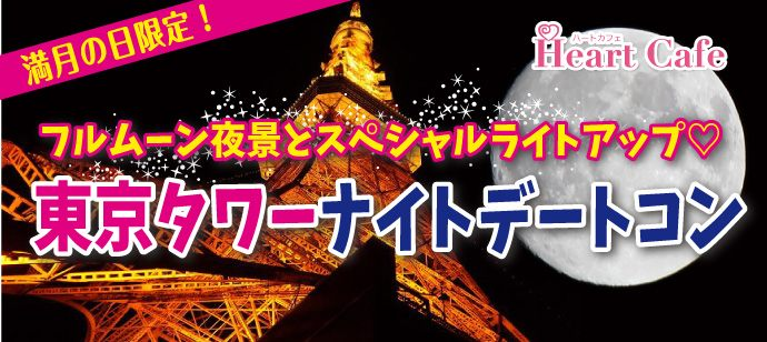 満月の日限定!フルムーン夜景とスペシャルライトアップ♡東京タワーナイトデートウォーキングコン【芝公園】