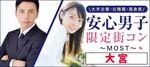 【埼玉県大宮の恋活パーティー】MORE街コン実行委員会主催 2018年7月7日