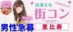 【東京都恵比寿の恋活パーティー】MORE街コン実行委員会主催 2018年6月25日
