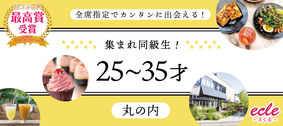 7/1(日)集まれ!同級生25~35才@丸の内