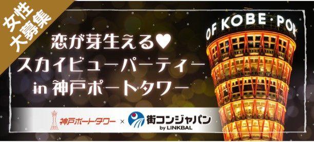 【女性人気!】恋が芽生えるスカイビューパーティーin神戸ポートタワー