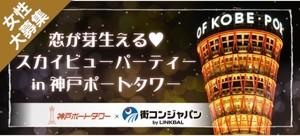 【兵庫県神戸市内その他の恋活パーティー】街コンジャパン主催 2018年6月30日
