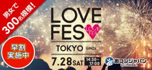 【東京都銀座の恋活パーティー】街コンジャパン主催 2018年7月28日