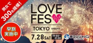 【東京都渋谷の恋活パーティー】街コンジャパン主催 2018年7月28日