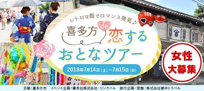 【東京都八重洲の趣味コン】街コンジャパン主催 2018年7月14日