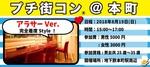【大阪府本町の恋活パーティー】街コン大阪実行委員会主催 2018年8月19日