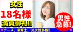 【東京都新宿の恋活パーティー】街コンkey主催 2018年7月21日