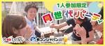 【大阪府梅田の恋活パーティー】株式会社Rooters主催 2018年6月27日