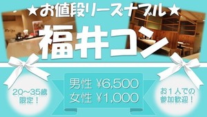 【福井県福井の恋活パーティー】福イベント主催 2018年6月30日