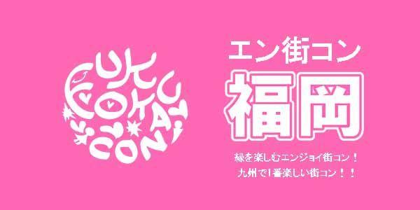 7月8日(日)第3回エン街コン福岡@20代限定ver〜素敵な出会いをサポートします☆〜
