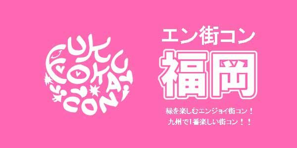 7月15日(日)第4回エン街コン福岡@年上彼氏×年下彼女ver〜素敵な出会いをサポートします☆〜