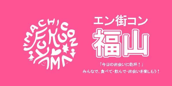 7月7日(土)エン街コン福山@20代限定ver〜素敵な出会いをサポートします☆〜