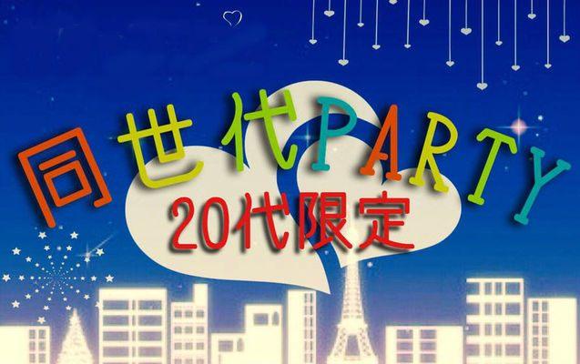 7月22日(日)第2回エン街コン大阪@20代限定ver〜素敵な出会いをサポートします☆〜