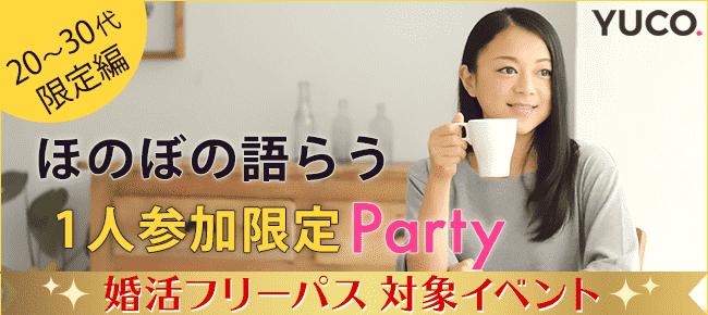 ほのぼの語らう♪1人参加限定婚活パーティー~20代・30代限定編~@神戸 8/11