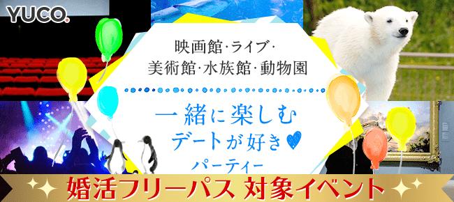 《映画館・ライブ・美術館・水族館・動物園》一緒に楽しむデートが好き♡婚活パーティー@心斎橋 8/18