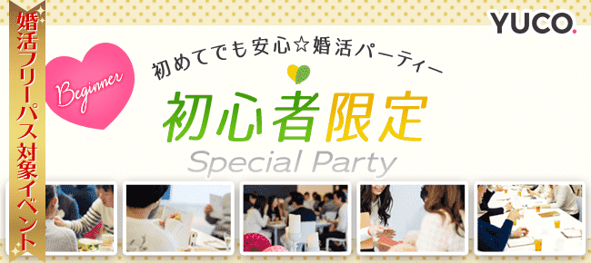 初めてでも安心☆婚活パーティー初心者限定スペシャルパーティー♪~20代・30代中心~@梅田 8/19