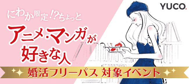 にわか限定!?ちょっとアニメマンガ好きな人限定婚活パーティー@心斎橋 8/25