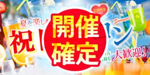 【青森県八戸の恋活パーティー】街コンmap主催 2018年7月16日