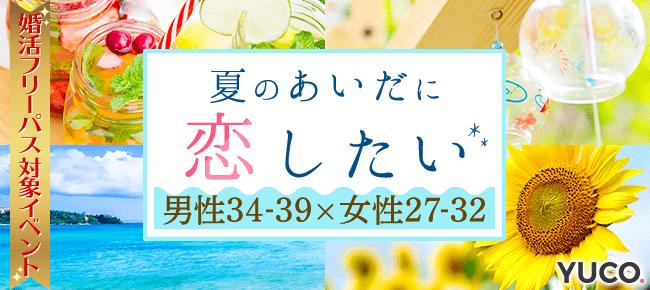 夏の間に恋したい☆男性34-39×女性27-32限定婚活パーティー♪@梅田 8/26