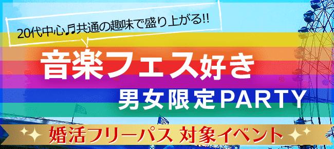 【大阪府心斎橋の婚活パーティー・お見合いパーティー】Diverse(ユーコ)主催 2018年8月26日
