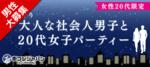 【東京都銀座の恋活パーティー】街コンジャパン主催 2018年7月19日