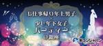 【東京都銀座の恋活パーティー】街コンジャパン主催 2018年7月20日