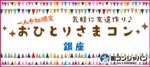 【東京都銀座の恋活パーティー】街コンジャパン主催 2018年7月24日