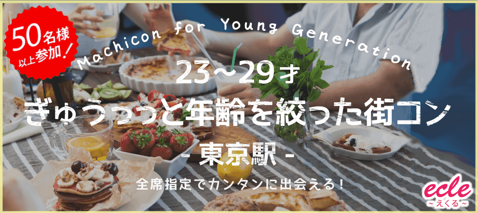 7/16(月)【23~29才】ぎゅぅっっと年齢を絞った街コン@東京駅